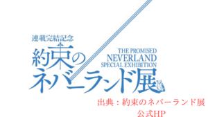 約束のネバーランド展,大阪