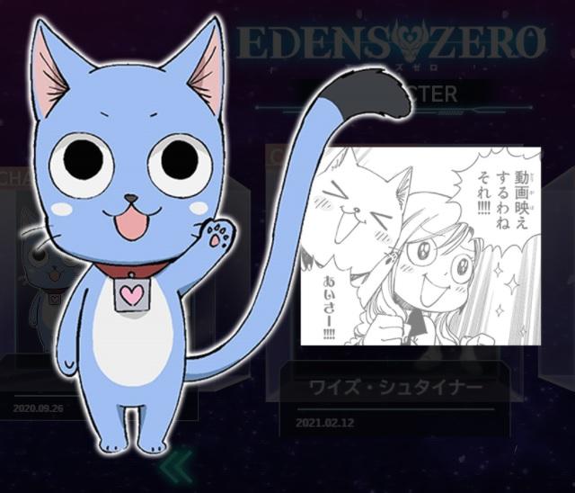 アニメ,EDENSZERO,声優