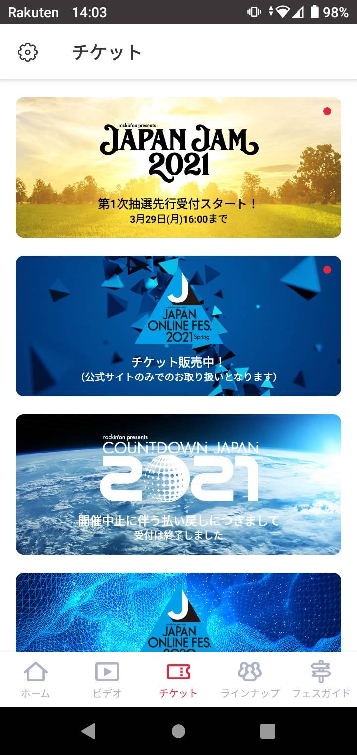 JAPANJAM,2021,チケット