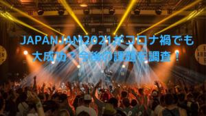 JAPANJAM2021,コロナ,大成功