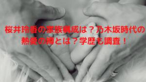 桜井玲香,家族構成