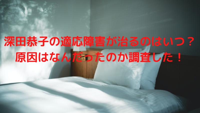 深田恭子,適応障害,治る,いつ