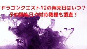 ドラゴンクエスト12,発売日,いつ
