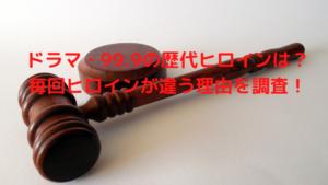 ドラマ,99.9,歴代,ヒロイン