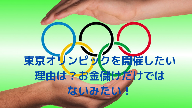 東京オリンピック,開催したい理由