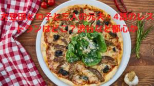 大豆田とわ子と三人の元夫,4話,レストラン
