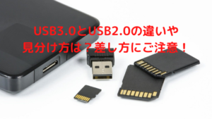 USB3.0,USB2.0,違い