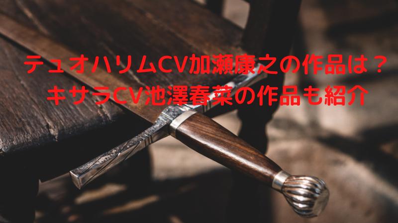テュオハリム,CV,加瀬康之,作品