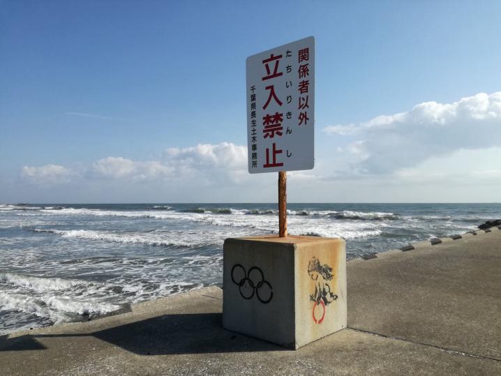 東京オリンピック,バンクシー,本物