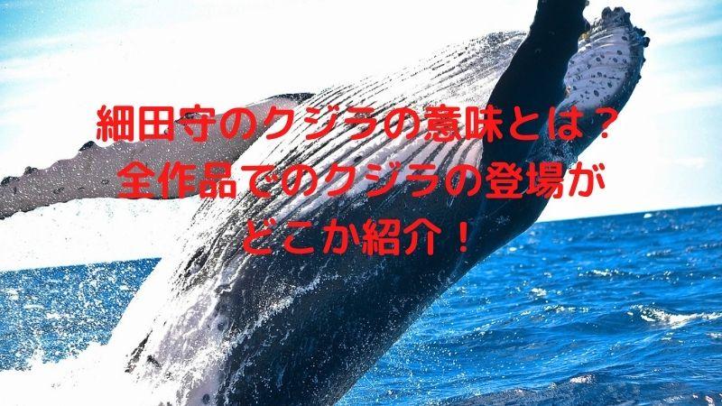 細田守,クジラ,意味